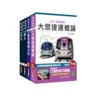 2021桃園捷運(司機員/站務員)套書(贈公職英文單字[基礎篇])