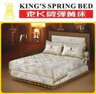 老K牌彈簧床-獨立袋裝系列-單人床墊-3...