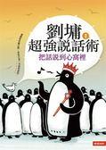 (二手書)劉墉超強說話術(1):把話說到心窩裡