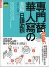 專門替華人寫的圖解日語助詞 :不需要動詞...