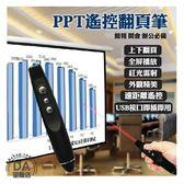 簡報筆 紅光雷射 自動翻頁 隨插即用 PPT簡報 送收納皮套 翻頁筆 雷射筆
