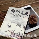 平板保護套青春版平板電腦殼 ys4193『毛菇小象』