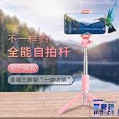 自拍桿通用型迷你無線藍牙三腳架手機支架戶外拍照手持桿【英賽德3C數碼館】