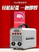 電焊機松勒250 315家用小220v380v兩用全自動雙電壓小型全銅直流電焊機 完美