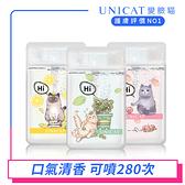 HI~萌貓 口腔清新噴劑 任選 清新檸檬/淨涼薄荷/清香水蜜桃口腔清新噴劑 UNICAT