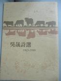 【書寶二手書T1/文學_JDI】吳晟詩選(1963-1999)_吳晟