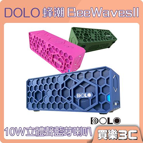 DOLO 蜂潮2 Bee Waves II 10W 藍牙音響,全域型立體音高階 藍芽喇叭 TO-G2001,分期0利率