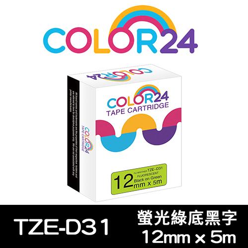 【COLOR24】for Brother TZ-D31 / TZe-D31 綠底黑字相容標籤帶(寬度12mm)