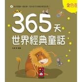 (二手書)金色卷:365天世界經典童話