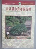 【書寶二手書T4/動植物_PNK】台北縣珍貴老樹巡禮