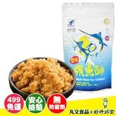 【丸文食品】寶寶旗魚酥220g (綿密口感) 肉製品【好時好食】
