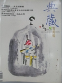【書寶二手書T3/雜誌期刊_YKB】典藏古美術_180期_缶盧藝粹-吳昌碩專輯