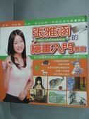 【書寶二手書T7/藝術_HKT】張雅涵的繪畫入門教室_張雅涵