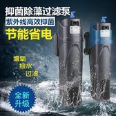 森森殺菌泵滅菌燈過濾泵UV殺菌燈魚缸內置過濾器凈水器增氧泵靜音 NMS 喵小姐