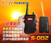 【中台灣防衛科技】BTW S-002 防竊聽手機防家用電話竊聽器掃描器超值組合