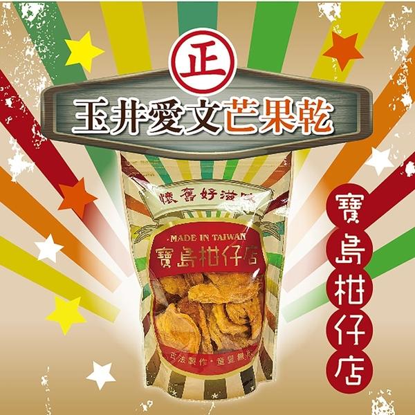 寶島柑仔店.玉井愛文芒果乾 (300g/包,共兩包)﹍愛食網