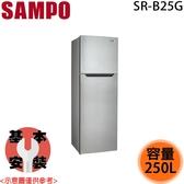 【SAMPO聲寶】250L 二級能效定頻雙門冰箱 SR-B25G 含基本安裝 免運費