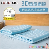 嬰兒床涼蓆3D透氣網眼 日本YODO XIUI正品授權可折疊三明治床墊-JoyBaby