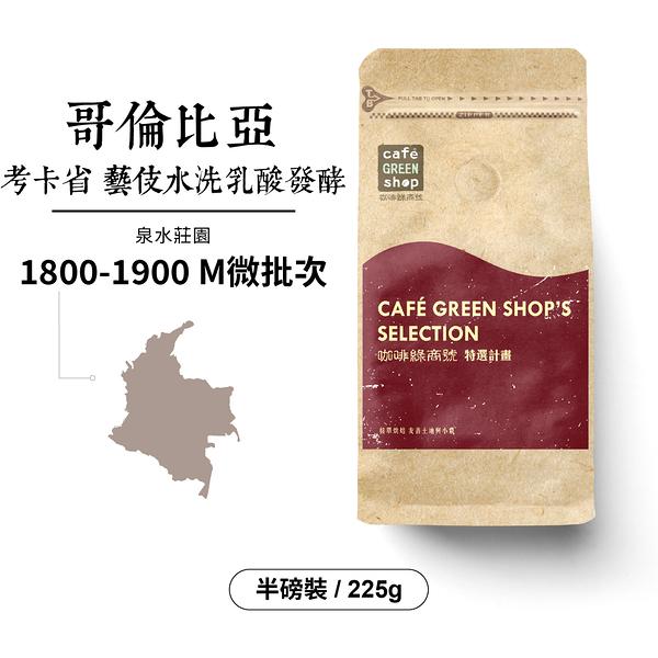 哥倫比亞考卡省泉水莊園1800-1900 M乳酸發酵水洗藝伎微批次(半磅)|咖啡綠.特品