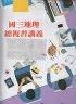 二手書R2YB108版《國三地理總複習講義》明道中學