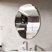 歐式衛浴浴室鏡洗手間鏡子橢圓形衛生間梳妝壁掛鏡化妝鏡簡約鏡子    汪喵百貨