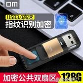 隨身碟DM加密u盤128g 指紋識別加密商務辦公密碼U盤 3.0高速安全防泄密 可設置6枚指紋 皇者榮耀