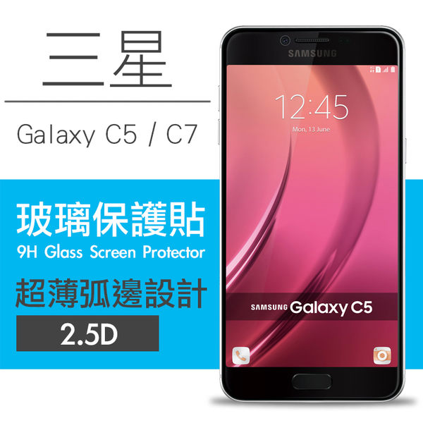 【00368】 [Samsung Galaxy C5 / C7] 9H鋼化玻璃保護貼 弧邊透明設計 0.26mm 2.5D