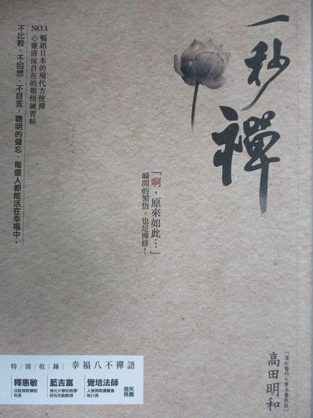 【書寶二手書T7/宗教_JOB】一秒禪-NO.1 暢銷日本的現代方便禪_高田明和