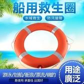 現貨免運 救生圈 夏季必備 2.5kg塑料船用救生圈 聚乙烯復合救生圈 救生圈2.5kg