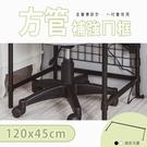 補強桿/圍籬/鐵架配件【配件類】120x45cm 烤漆方管補強ㄇ框 兩色可選 dayneeds