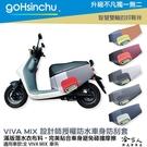 Gogoro VIVA MIX 原廠色 ...