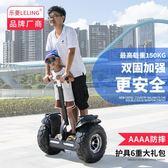 越野款平衡車 雙輪成人代步兒童智慧電動兩輪體感平行車【聖誕節交換禮物】