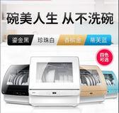 洗碗機全自動家用迷你小型台式智慧刷碗 220V YDL