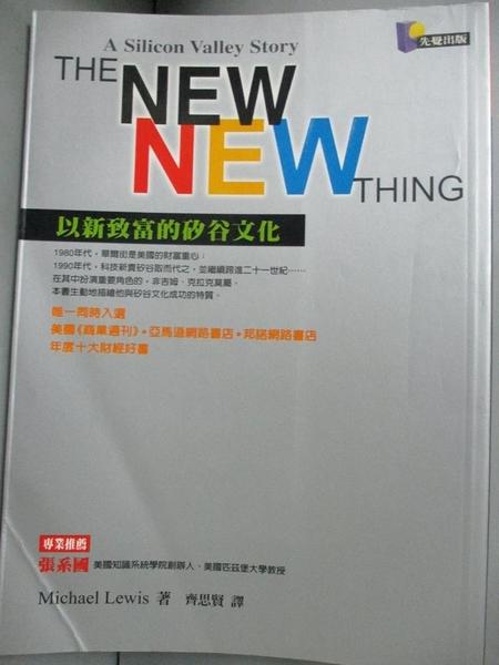 【書寶二手書T9/財經企管_JDN】The New New Thing:以新致富的矽谷文化_齊思賢