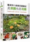 董淑芬的廚房花園筆記 是菜園也是花園  100個安心蔬果x美味料理,打造城市田園