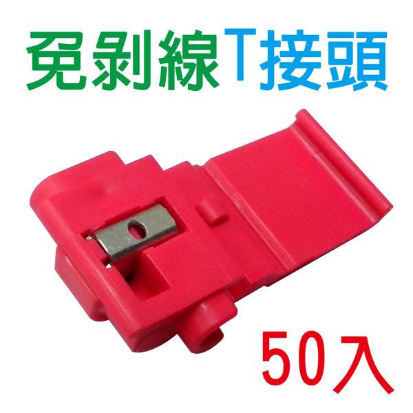 [ 中將3C ]   免剝線T接頭  紅色  50入  3M-558-R-BS