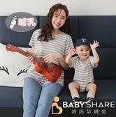 BabyShare時尚孕婦裝【CM0028】小V領條紋款附同款寶寶衣 親子裝 孕婦裝 哺乳衣 餵奶衣