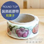 ~菲林因斯特~  ROUND TOP masking 和果子紙膠帶丸子鯛魚燒糖果日式菓子