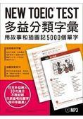 NEW TOEIC TEST多益分類字彙:用故事和插圖記5000個單字(附MP
