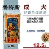 買大送小【SofyDOG】LOTUS樂特斯  鮮雞肉佐鱈魚 成犬-中顆粒(12.5磅)狗飼料 狗糧