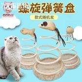逗貓棒貓咪玩具貓咪用品逗貓玩具毛絨仿真彈簧老鼠磨芽幼貓 魔法街