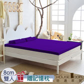 House Door 大和抗菌布套8cm記憶床墊優眠組-雙人(魔幻紫)
