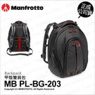 Manfrotto 曼富圖 Backpack Pro Light MB PL-BG-203 BG-203 公司貨【6期免運】甲殼雙肩背包 薪創