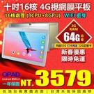 10吋4G電話16核視網膜面板2G+64...