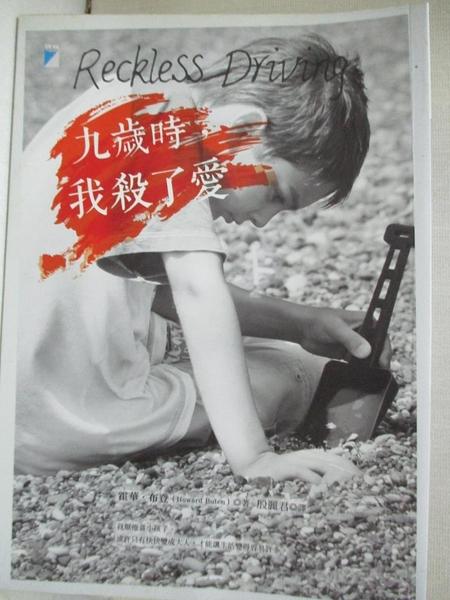 【書寶二手書T1/翻譯小說_B4W】九歲時,我殺了愛_霍華.布登