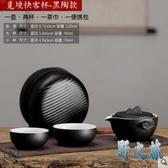 旅行茶具套裝組便攜包戶外陶瓷泡茶杯簡約功夫茶杯快客杯一壺兩杯LXY4426【野之旅】