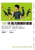 (二手書)120項 肌力訓練計劃書