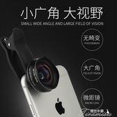 廣角鏡頭-廣角手機鏡頭5K高清外接專業自拍睫毛眼睛微距抖音神器 提拉米蘇