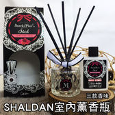 日本 SHALDAN室內芳香瓶三款香味 45ml 玫瑰 紫丁香 牡丹 夢幻擴香竹瓶 送禮首選