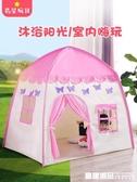 兒童帳篷遊戲屋室內家用公主女孩過家家玩具屋小孩房子夢幻小城堡 ATF 童趣潮品